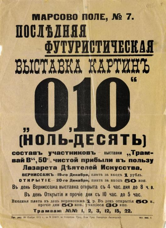 Exhibition poster for 0,10 – The Last Futurist Exhibition of Painting Petrograd 1915